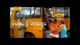 Bargarh to Sambalpur( Now in English Subtitle) Full Movie Super Comedy of Bindu Bairagi HD