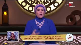 قلوب عامرة ـ حكم الشرع في الإبن القاطع الرحم مع أخته ووالدته