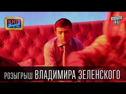 Розыгрыш Владимира Зеленского   Вечерний Киев, розыгрыши ...