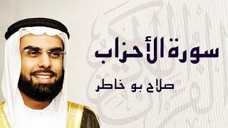 القرآن الكريم بصوت الشيخ صلاح بوخاطر لسورة الأحزاب