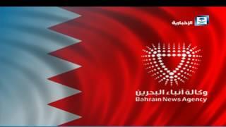 وكالة أنباء البحرين: المطالب لم تخرج بعيدا عن بنود اتفاق الرياض عام 2014