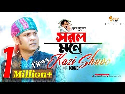 Xxx Mp4 Sorol Mone Kazi Shuvo Suman Kalyan Lyrical Video Bangla New Song 2018 3gp Sex