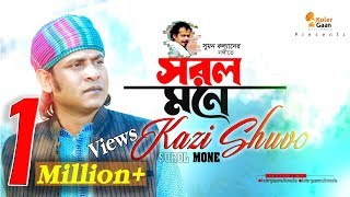 Sorol Mone | Kazi Shuvo | Suman Kalyan | Lyrical Video | Bangla New Song | 2018
