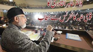 Dr. Tahir-ul-Qadri's Speech | #MSMStudentsConference