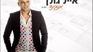 אייל גולן מנגינה Eyal Golan