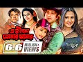 A Jibon Tomar Amar    এ জীবন তোমার আমার    Riaz   Purnima    Misa Sawdagar    Bangla Super Hit Movie