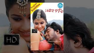 Saradaga Kasepu Telugu Full Movie || Allari Naresh, Madhurima, Srinivas Avasarala || Vamsy || Chakri