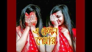 Bangla Funny Video | E kemon Peyar | Barisal Er Funny Video | Barisailla Maiya Part 3