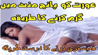 Thandi Aurat/Biwi ko Garam kaise kare Azmuda Tariqa | How to sexually satisfy a woman in urdu,