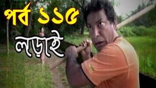 Bangla Natok Lorai Part 115 New Ft. Mosharraf Karim