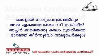 Amma Malayalam Kavitha with Lyrics | അമ്മ മലയാളം കവിത