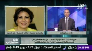 """الكاتبه فجر السعيد : السعودية اعدمت """"النمر""""لأنة إرهابى..والإخوان ستدعم ايران ضد السعودية"""