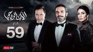 مسلسل الأب الروحي الجزء الثاني | الحلقة التاسعة والخمسون| The Godfather Series | Episode 59