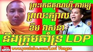 Phikhu Hy Phearum Reply To Mr.Khem Veasna LDP | Khmer News Today 2017