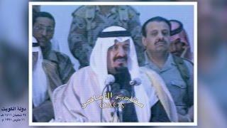 كلمة الأمير سلطان بن عبد العزيز   للقوات المشتركة أثناء زيارته للكويت بعد التحرير ..