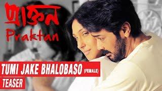 Tumi Jake Bhalobaso TEASER |Praktan Bangla Movie| Anupam Roy, Iman Chakraborty, Prosenjit ,Rituparna