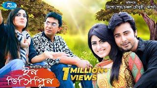Indiscipline | ইনডিসিপ্লিন | Episode 01 | Chanchal | Aparna | Nisho | Sokh | Comedy Drama Serial