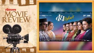 Bandh Nylon Che | Movie Review | Mahesh Manjrekar | Subodh Bhave | Medha Manjrekar | Shruti Marathe