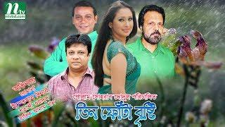 Bangla Telefilm Tin Phota Bristi l Romana, Tarik Anam l Drama & Telefilm