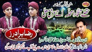TALLAY AQAA DA MUHALLA UTHAY ARSH MOALLHA  BEST OFFICIAL VIDEO RAZA BROTHER
