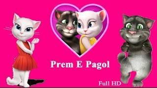 Prem E Pagol Full Song  Haripada Bandwala  Ankush,Nusrat2016
