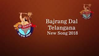 BAJARANG DAL FULL SONG 2018