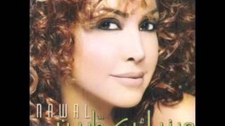 نوال الزغبي - عينيك كدابين / Nawal Al Zoghbi - 3einek Kazabin