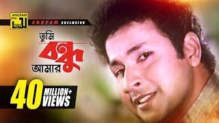 Tumi Bondhu Amar   তুমি বন্ধু আমার   Bapparaj, Shabnaz, Antora & Amit Hassan   Premer Somadhi