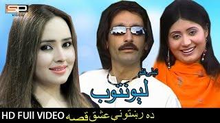 Pashto New Drama hd 2017 | Lewantob | لونتوب - Nadia Gul | Rani Khan | Manzoor Khan | New Telefilm