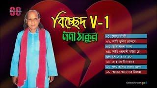 Noni Tagore - Bichched V-1