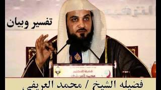الشيخ محمد العريفي تفسير سورة التكوير