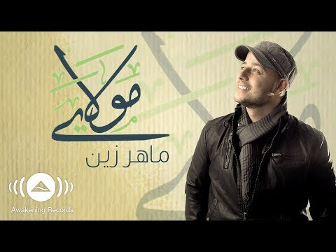 Maher Zain - Mawlaya (Arabic) | ماهر زين - مولاي | Official Lyrics mp3