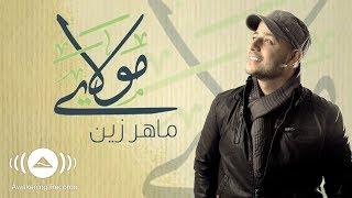 Maher Zain - Mawlaya (Arabic) | ماهر زين - مولاي | Official Lyrics