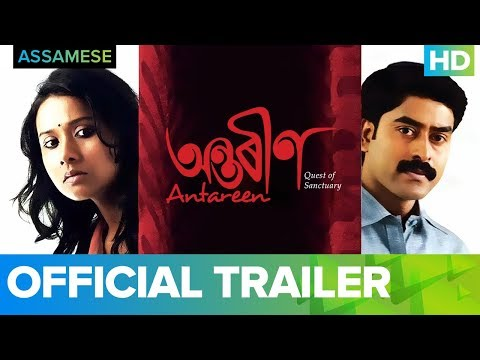 Antareen Official Trailer | Assamese Movie 2019 | Digital Premiere On Eros Now 18th January