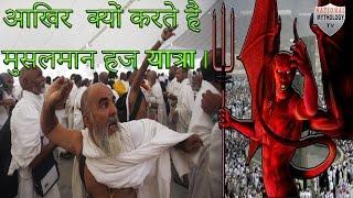 जानिये आखिर क्यों करते हैं मुसलमान हज यात्रा और क्यों मारते हैं शैतान को पत्थर।