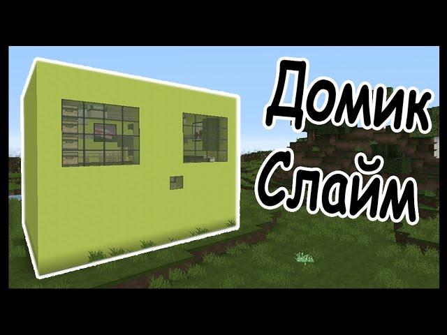 Смотреть видео Майнкрафт - мини-игра Minecraft