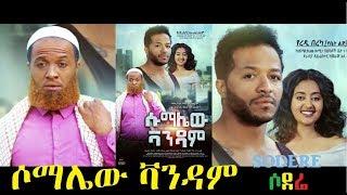 ሶማሌው ቫንዳም Somalew Vandam Ethiopian film 2018