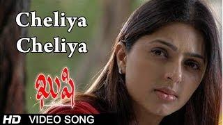 Kushi Movie | Cheliya Cheliya Video Song | Pawan Kalyan, Bhoomika