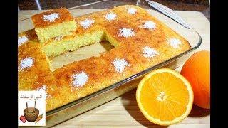 بسبوسة البرتقال او المندرين ببيضة واحدة فقط هشة وتذوب في الفم وبطريقة سهلة وسريعة