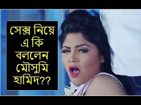 Xxx Mp4 Sex Viral নিয়ে এ কি বললেন মৌসুমী হামিদ Moushumi Hamid Exclusive Video 2018 3gp Sex