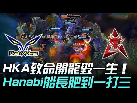 FW vs HKA HKA致命開龍毀一生 Hanabi船長肥到一打三!Game2   2018 LMS夏季賽精華 Highlights