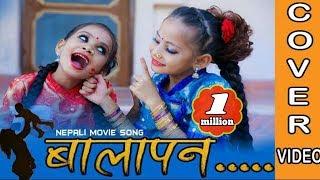 Balapan Ko Umera | New Nepali Movie Song-2018 | Nai Nabhannu La 5 | Child cover version