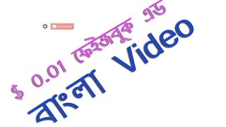 $ 0.01 facebook ads campaign bangla tutorial # Contact: 01764608434