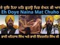 Bhai Mehtab Singh Jalandhar Wale ! Chahal khurd Nawansahir