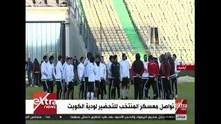 غرفة الأخبار| تفاصيل معسكر المنتخب قبل ودية الكويت
