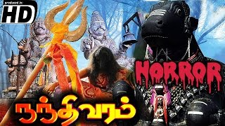 Nandhivaram | Tamil Latest Movie HD 2016 Release| Tamil New Release 2016 Full Movie Nanthivaram