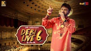 Debi Makhsoospuri - Debi Live 6 | ਔਹ ਸੱਜਣ ਬੈਠੇ...