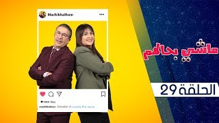 ماشي بحالهم : الحلقة 29 | Machi Bhalhom : Episode 29