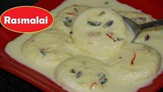 केवल दूध से बनाएं स्वादिष्ट रसमलाई | Rasmalai Recipe | How to Make Rasmalai