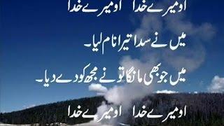 O Mere Khuda by Anil Kant & Shreya Kant (Urdu Lyrics) | PakChristianWeb